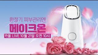 [카몰] 환절기 피부관리 메이크온 라이브방송