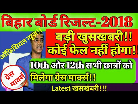 Bihar Board Result 2018 | बिहार बोर्ड रिजल्ट 2018 ! Bihar Board Class 10th & 12th Result 2018 ! BSEB