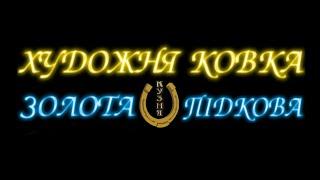 Кованые перила - сложные(Перила кованые - ковка - перилл - красивые - сложные - надежные., 2015-05-23T21:15:22.000Z)