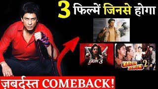 Shahrukh Khan Can Do A Grand Comeback If He Does One Of These 3 Films!