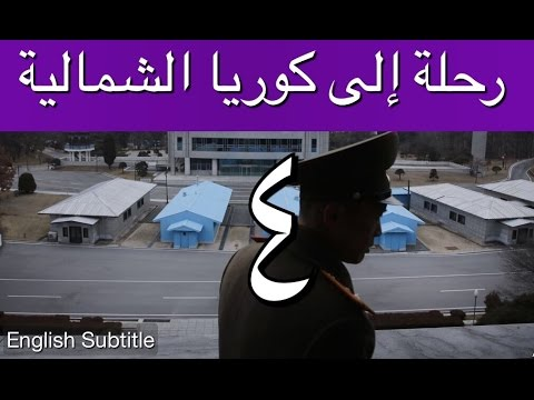 رحلة إلى كوريا الشمالية  - إبراهيم سرحان - الحلقة الرابعة والأخيرة A Saudi in North Korea - Part 4