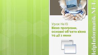 Урок 10. Вікно програми, основні об'єкти та дії з ними - 5 КЛАС (які не вивчали інформ. в 2-4 кл.)