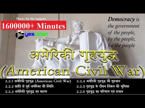 World History 2.2 American Civil War अमेरिकी गृहयुद्ध