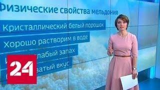 Смотреть видео Немного о мельдонии: как подмешать допинг - Россия 24 онлайн