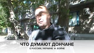 PolitWera в Донбассе:Что говорят дончане о войне,Украине и России