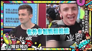 2018.10.15中天綜合台CH36《小明星大跟班》預告 這些老外的台灣味 有夠「正港」!