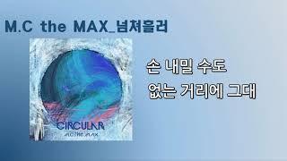 MC THE MAX - 넘쳐흘러 [1시간 반복] // 가사첨부 영상