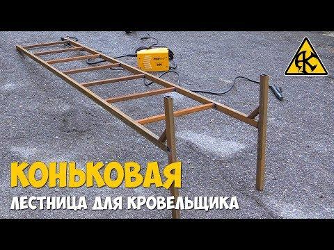 Лестница кровельщика для высотных работ