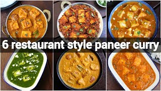 6 restaurant paneer curries recipe | quick paneer recipes indian | पनीर की टॉप 6 रेसिपीज