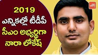 2019 Elections TDP CM Candidate Nara Lokesh   CM Chandrababu Naidu   AP Politics   YOYO TV NEWS