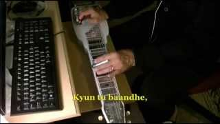 Kaun Mera - (Special 26) INSTRUMENTAL Lap Steel Guitar by C. Garrett