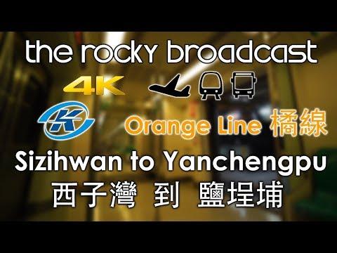 高雄捷運 西子灣 - 鹽埕埔 Sizihwan to Yanchengpu