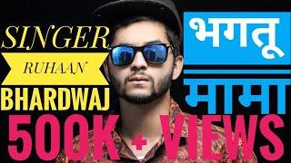 Bhagtu Mama || Singer Ruhaan Bhardwaj || Music Gunjan Dangwal || Official Garhwali DJ Song 2018