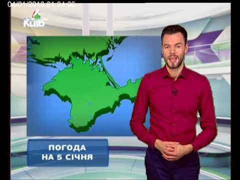 Телеканал Київ: Погода на 05.01.18
