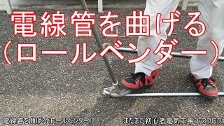 電気工事 現場 電線管を曲げる(ロールベンダー) thumbnail