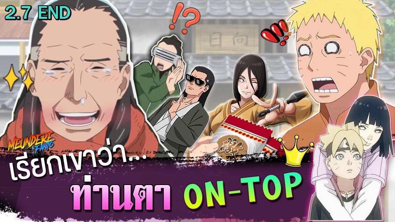 🔥🏡 ฮิวงะผูกพัน #7 (END)  : เรียกเขาว่า 'ท่านตา..ON-TOP!!💕👴🏻👑'  /มึนเดเระแฟนโตะ