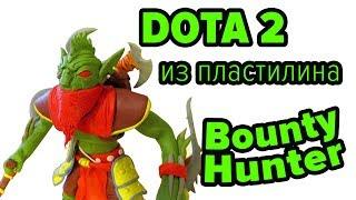 Как сделать из пластилина Bounty Hunter из игры Dota 2. Видео урок №1
