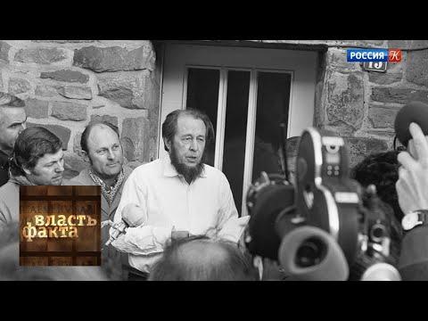 Солженицын и русская история / Власть факта / Телеканал Культура