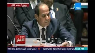 كلمة الرئيس عبدالفتاح السيسي أمام مجلس الامن حول الوضع في سوريا