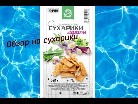 Рецепт zorinas tv . Обзор на сухарики ,сок Любимый яблоко - шиповник , и пироженое