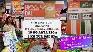 Bigbazaar Sabse Saste 5 Din || Offers Like Never Before || Flat 80% off