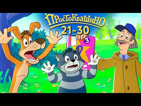 Новое Простоквашино 2020 ВСЕ серии подряд (21-30) Союзмультфильм HD