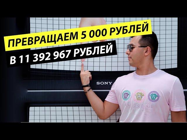 Стратегия: Превращаем 5 000 рублей в 11 392 967 рублей