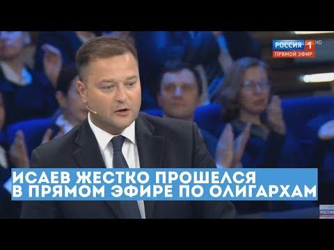 Российская экономика - вот эти олигархи. И это позор! Деньги они сами никогда не вернут!
