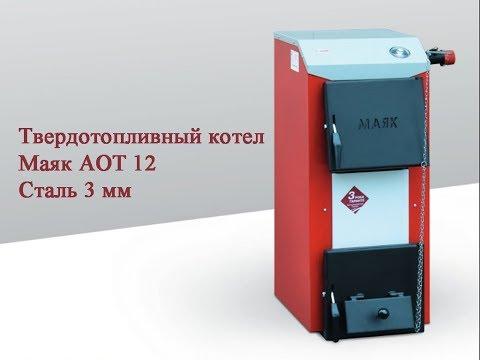 Твердотопливный котел Маяк АОТ 12 (Сталь 3 мм)