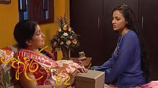 Adara Deasak | Episode 82 | ITN Thumbnail