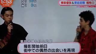 菅田将暉&村上虹郎 撮影開始前日 街中での偶然の出会いを再現.