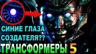Что показал 3й трейлер Трансформеры 5 Последний Рыцарь 2017 [ОБЪЕКТ] Transformers The Last K