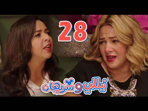 مسلسل نيللي وشريهان - الحلقه الثامنه والعشرون  | Nelly & Sherihan - Episode 28