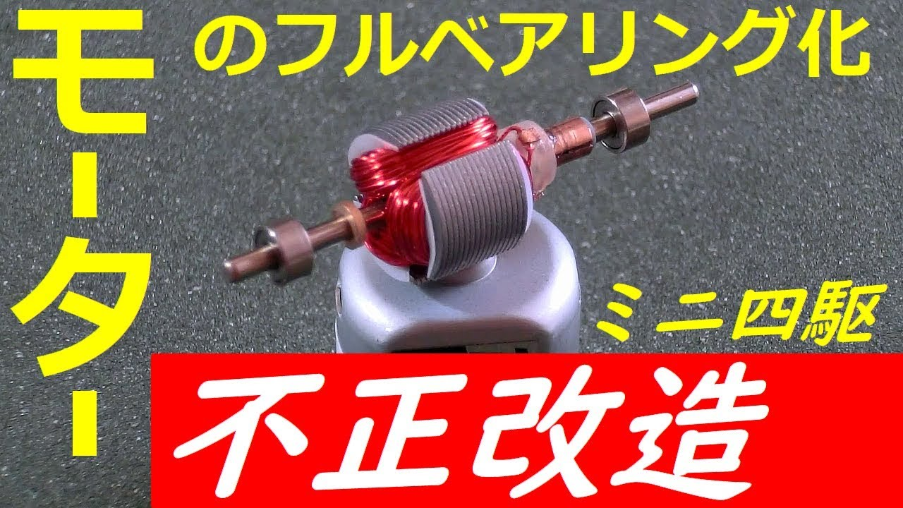 モーター 駆 改造 四 ミニ