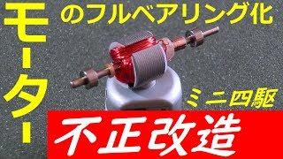 ミニ四駆★不正改造 モーターのフルベアリング化