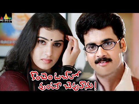 Konchem Touchlo Vunte Cheputanu Full Movie | Sivaji, Veda |