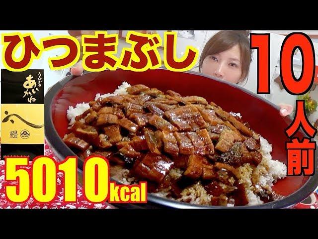 【大食い】[お取り寄せ]ひつまぶし10人前最後はうな茶で![5010kcal]【木下ゆうか】