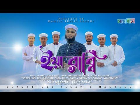 ইয়া-রাব্বি-[-ya-rabbi-]-নতুন-ইসলামি-নাশিদ-২০২০-__-manjil-shilpi-gosthi-||-islamic-nasheed