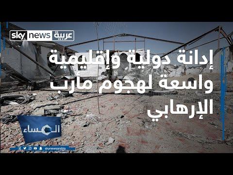 إدانة دولية وإقليمية واسعة لهجوم مأرب الإرهابي  - نشر قبل 3 ساعة