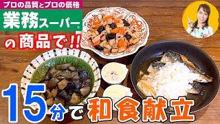 日本の心【業務スーパーの商品で】和食献立/みきママ