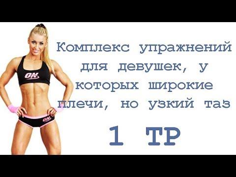 Комплекс упражнений для девушек, у которых широкие плечи, но узкий таз (1 тр)
