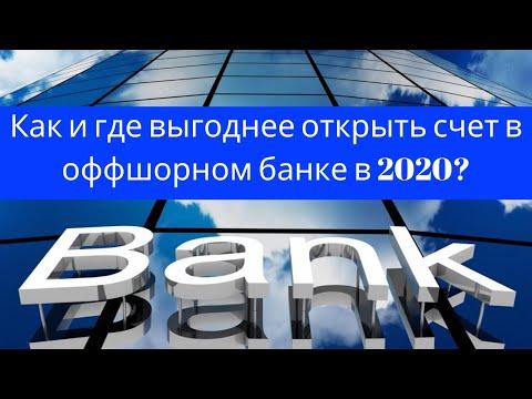Как и где выгоднее открыть счет в оффшорном банке в 2020