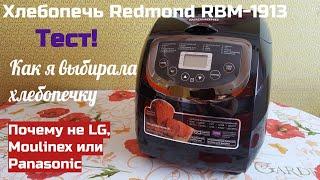 Хлебопечка Redmond RBM-1913 (достоинства и недостатки). Честный тест. Разоблачение рецепта йогурта.