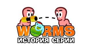 Worms единственная в своём жанре История серии