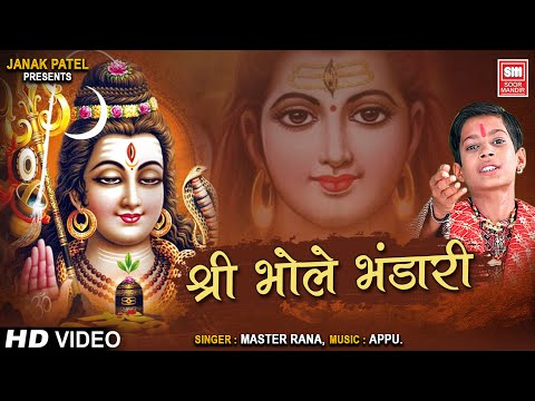 Shree Bhoie Bhandari   Shiv Bhajan  Master Rana  Soormandir