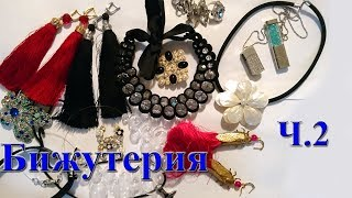 Моя бижутерия часть 2: Jenavi, Chanel, Swarovski, Michael Kors, Hand Made, Aliexpress, OGGI