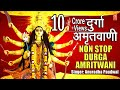 Download दुर्गा अमृतवाणी, Durga Amritwani Non Stop I ANURADHA PAUDWAL I Full Audio Song I Navratri Special MP3 song and Music Video
