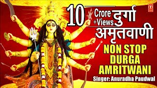 Download Video दुर्गा अमृतवाणी, Durga Amritwani Non Stop I ANURADHA PAUDWAL I Full Audio Song I Navratri Special MP3 3GP MP4
