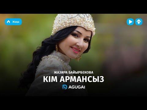Жазира Байырбекова - Кім армансыз (терме)