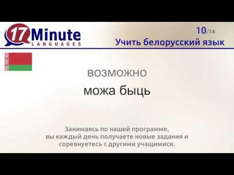 Учить белорусский язык (бесплатный видеоурок)